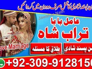 For Sale: Tap class amil baba astrologer in karachi | real top amil ba